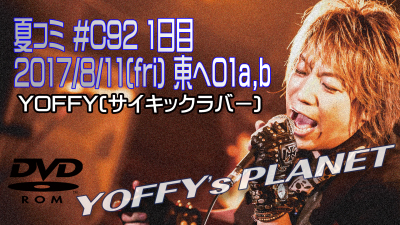 8/11 夏コミ1日目:東へ01ab 【YOFFY\'s PLANET vs DelightStyle】_e0115242_10014344.jpg