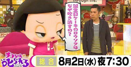 NHKの『チコちゃんに叱られる』_d0168150_17465731.jpg
