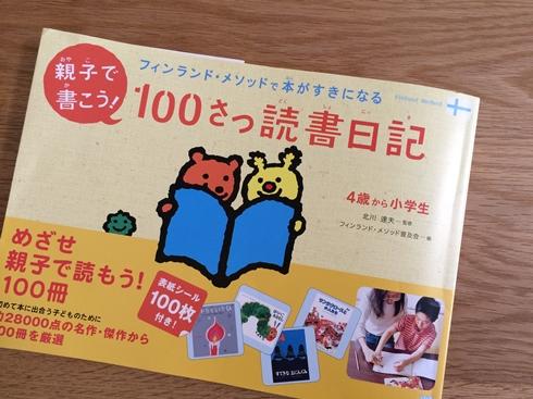 ワークショップと100冊読書日記_d0291758_20573145.jpg