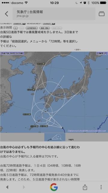 台風の来よるばい!_a0077071_10312722.jpeg