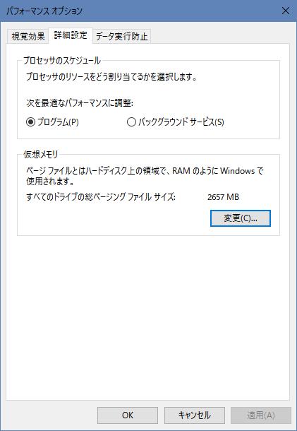 [+α] 32GBストレージのWindows 10マシンにCreators Updateを適用する : Windows Info - ASCII.jp (8/3)_a0034780_00214586.png