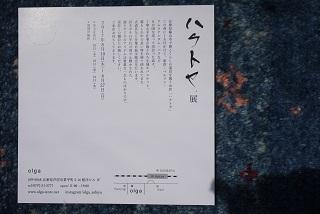 本日(8/10)スタート「ハクトヤ展」at  olgaさん_f0226293_10473800.jpg