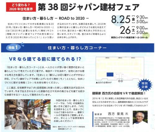 ジャパン建材フェアに登場_e0054299_17244643.jpg