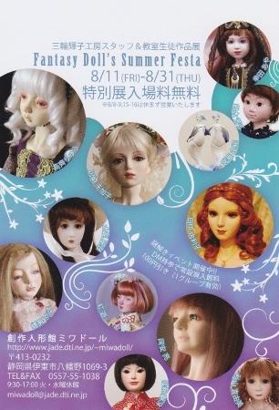 三輪輝子工房スタッフ&教室生徒作品展 Fantasy Doll\'s Summer Festa のお知らせ_b0107314_15350691.jpg