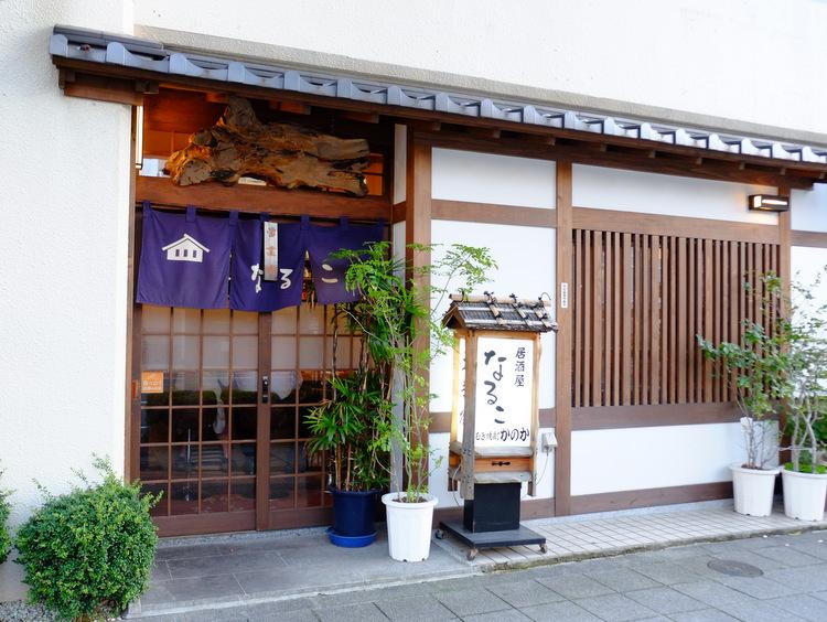 「鳥取の名店居酒屋!なるこで食べたどて焼き」_a0000029_19371164.jpg