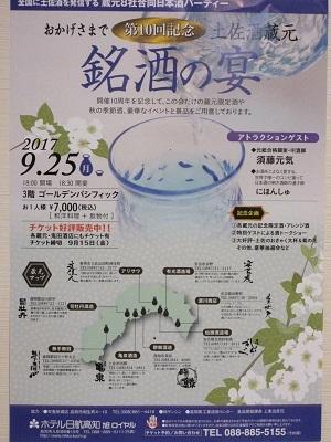 銘酒の宴_f0006356_08174181.jpg