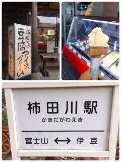長泉町アニソンライブ&柿田川湧水群散策_f0204368_01364570.jpg