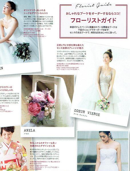 Miss Wedding掲載中のブーケ_c0072971_12320160.jpg