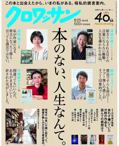 『クロワッサン』955号(マガジンハウス) 8/10発売_b0139785_20090017.jpg