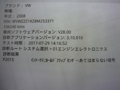 VW ゴルフバリアント(1Kヴァリアント) エンジンチェックランプ点灯 修理_c0267693_17451174.jpg