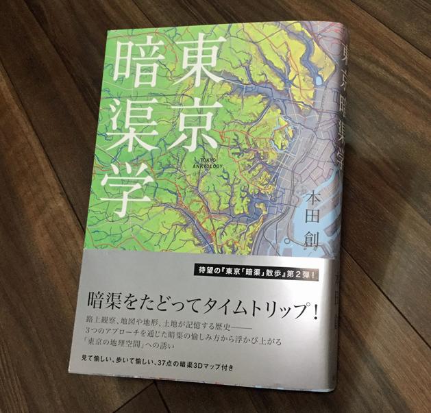 【お知らせ】「東京暗渠学」刊行します(2017年8月10日)_c0163001_17283158.jpg
