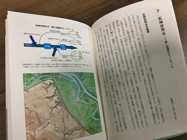 【お知らせ】「東京暗渠学」刊行します(2017年8月10日)_c0163001_17384418.jpg
