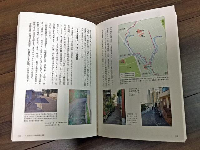 【お知らせ】「東京暗渠学」刊行します(2017年8月10日)_c0163001_17400079.jpg