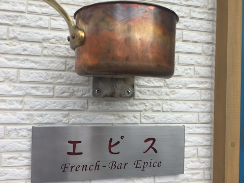 French-Bar Epice_e0115904_14483374.jpg