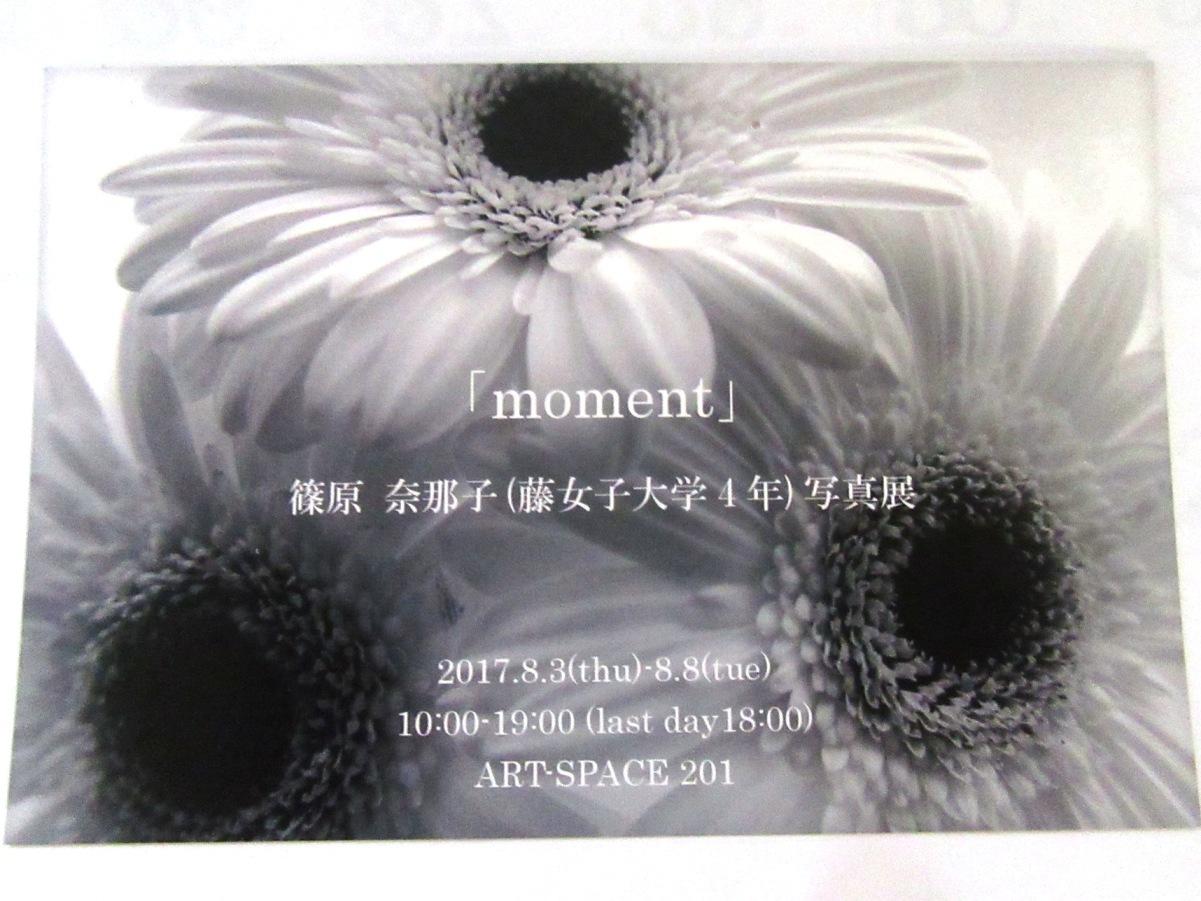 2568)①「『moment』 篠原 奈那子(藤女子大学4年)写真展」 アートスペース201 8月3日(木)~8月7日(火)_f0126829_08304107.jpg