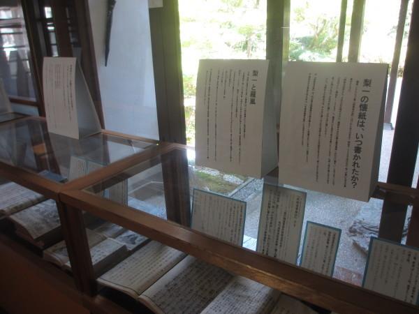 江戸中期・北陸3女性俳人展_f0289632_20544441.jpg