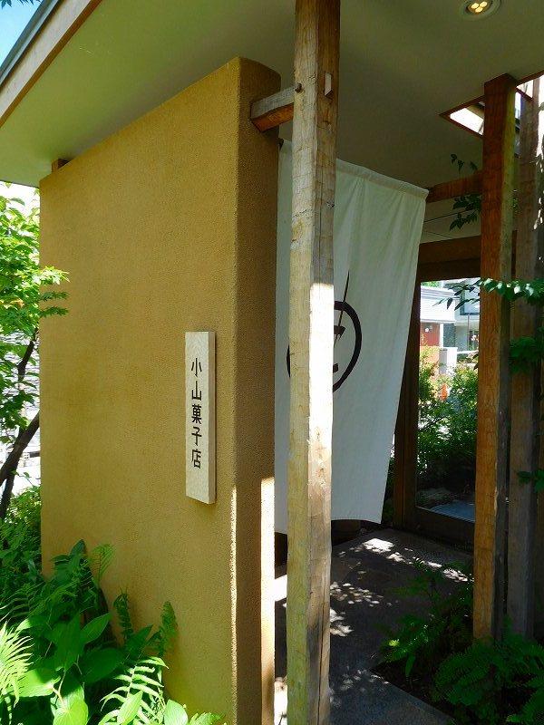 洋菓子の「パティシエ エス コヤマ」(三田市)20170803_e0237645_16233701.jpg