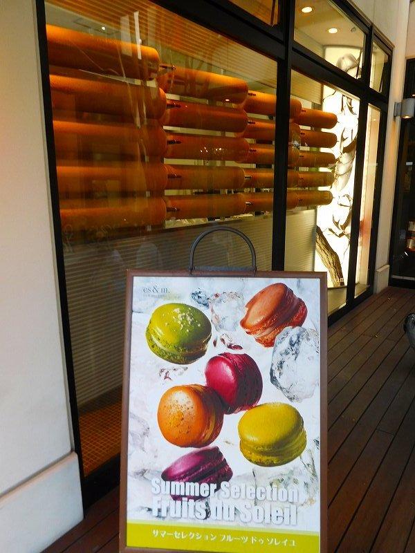 洋菓子の「パティシエ エス コヤマ」(三田市)20170803_e0237645_16233738.jpg