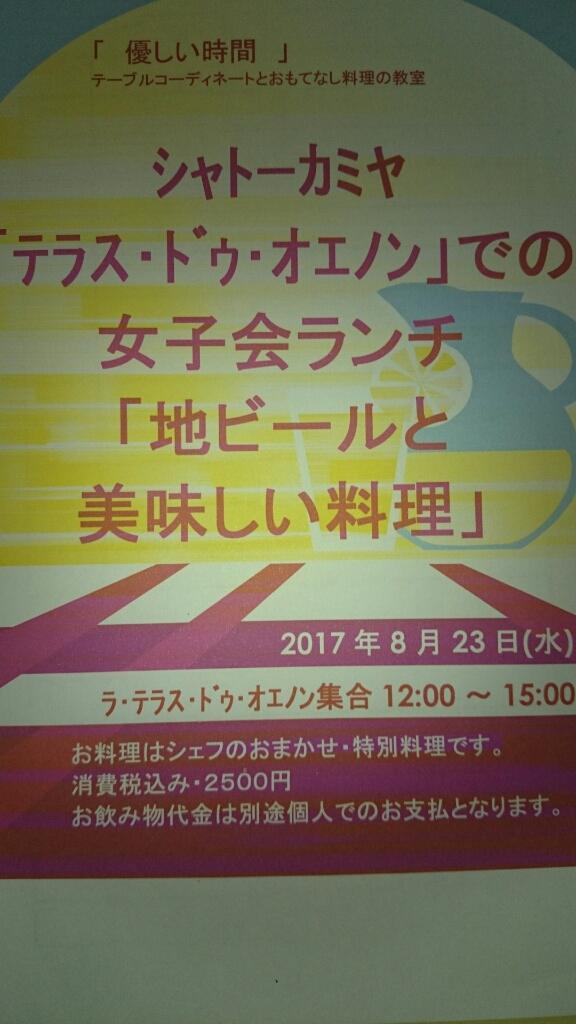 ランチ会のお誘い_f0323446_10335899.jpg