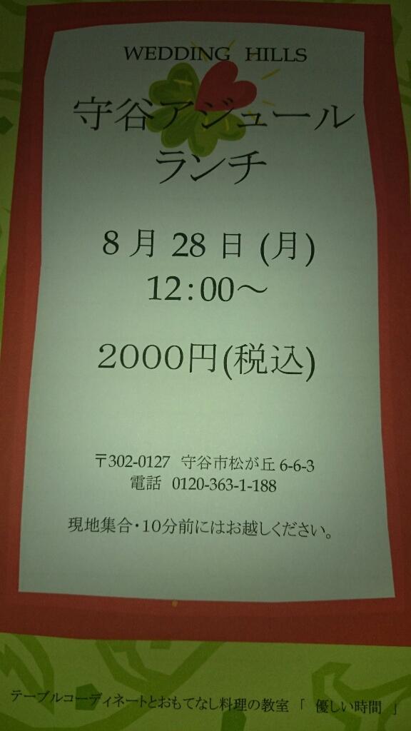ランチ会のお誘い_f0323446_10340027.jpg