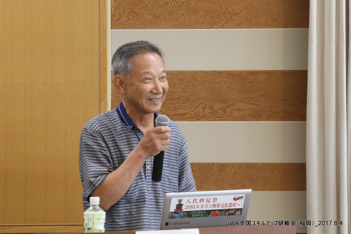 JWA全国スキルアップ研修会(福岡)_b0220064_07303751.jpg