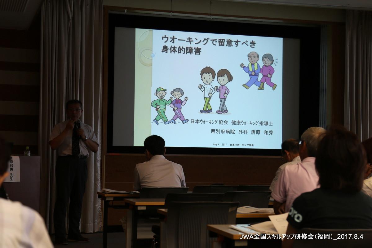 JWA全国スキルアップ研修会(福岡)_b0220064_07311227.jpg
