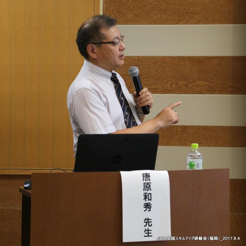 JWA全国スキルアップ研修会(福岡)_b0220064_07311309.jpg