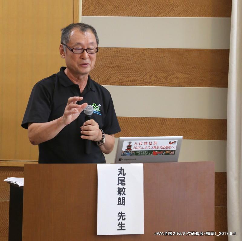 JWA全国スキルアップ研修会(福岡)_b0220064_07311312.jpg
