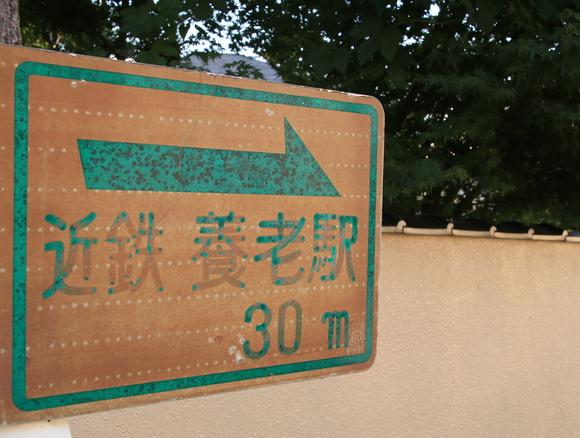養老鉄道 小ネタ・_d0202264_8205119.jpg