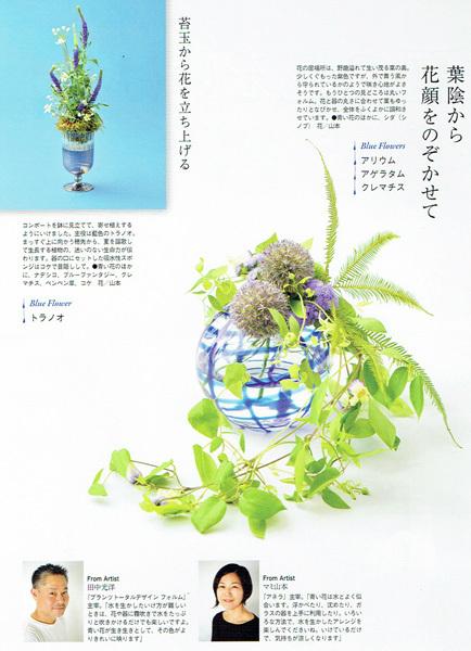 花時間2017夏号の掲載中の作品の事_c0072971_12212485.jpg