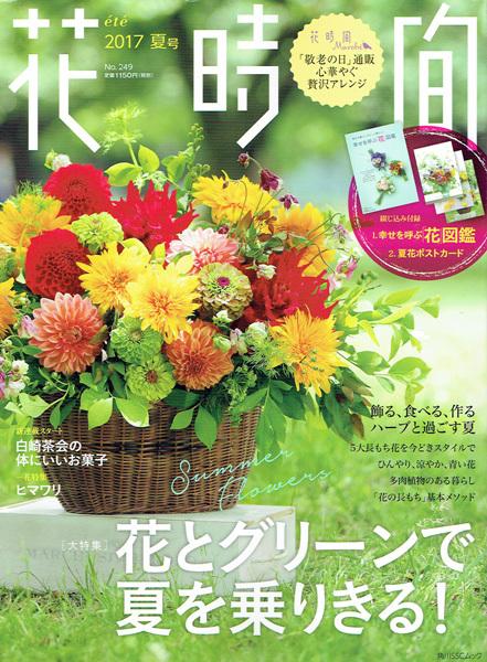 花時間2017夏号の掲載中の作品の事_c0072971_12213851.jpg