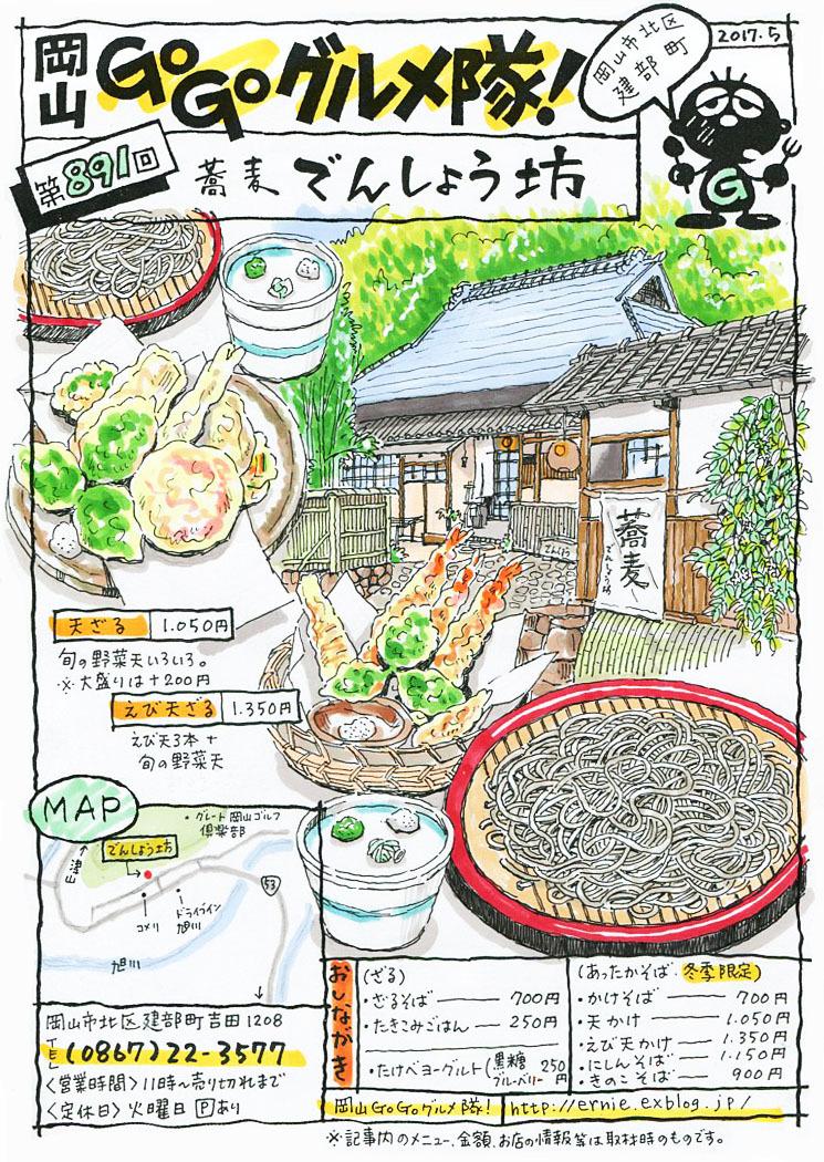 蕎麦 でんしょう坊_d0118987_09443531.jpg
