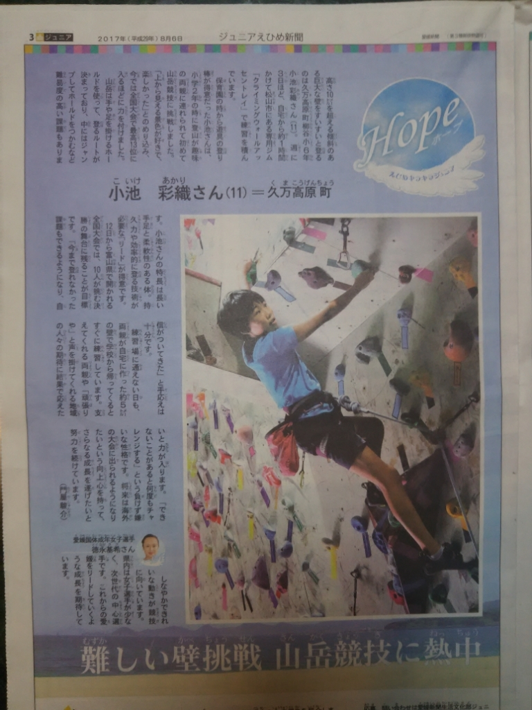 愛媛新聞に載りました!_e0226604_09572972.jpg