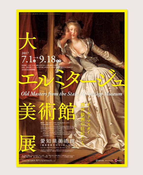 WORKS|大エルミタージュ美術館展_e0206124_22242743.jpg
