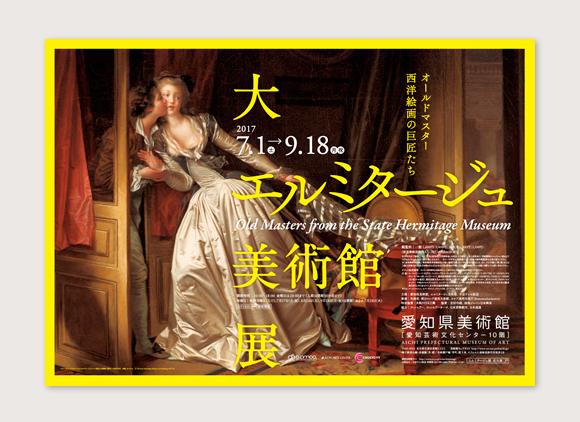 WORKS|大エルミタージュ美術館展_e0206124_2224354.jpg