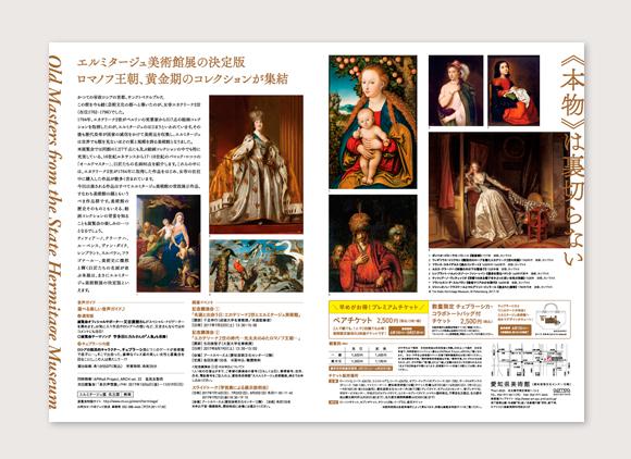 WORKS|大エルミタージュ美術館展_e0206124_22243686.jpg