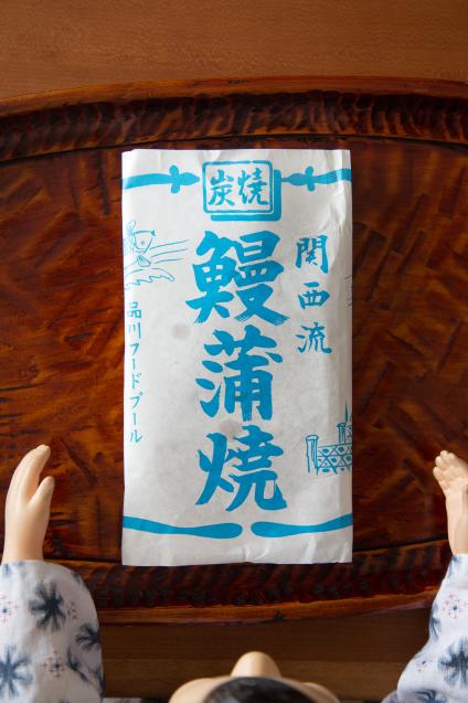 鎌田川魚店の関西流うなぎ蒲焼_e0369736_10542201.jpg