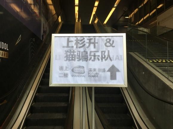 2017年8月4日(土)「万代南夢宮上海文化中心」 上杉昇&猫騙LIVEレポ 上海_d0335541_09174107.jpg