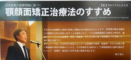 顎顔面矯正治療法のすすめ in 五所川原 ♪_c0151053_09461168.jpg
