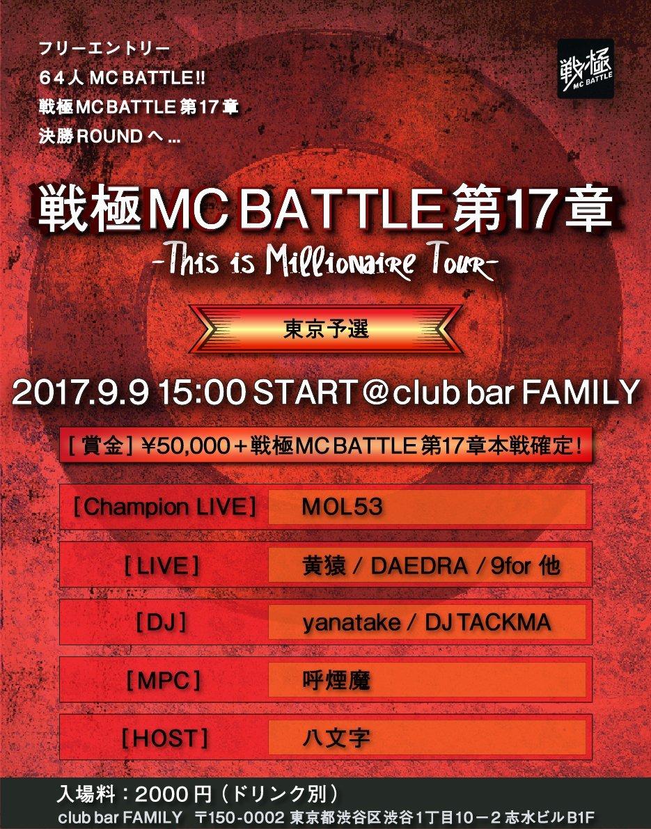 9/9  戦極MCBATTLE第17章 東京予選 リリースライブにrkemishi 追加!_e0246863_15013378.jpg