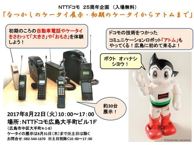 NTTドコモ 25周年企画のご案内_c0151470_12031470.jpg