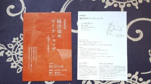 柿渋ワークショップ ‐滴生舎‐_a0149272_15221285.jpg