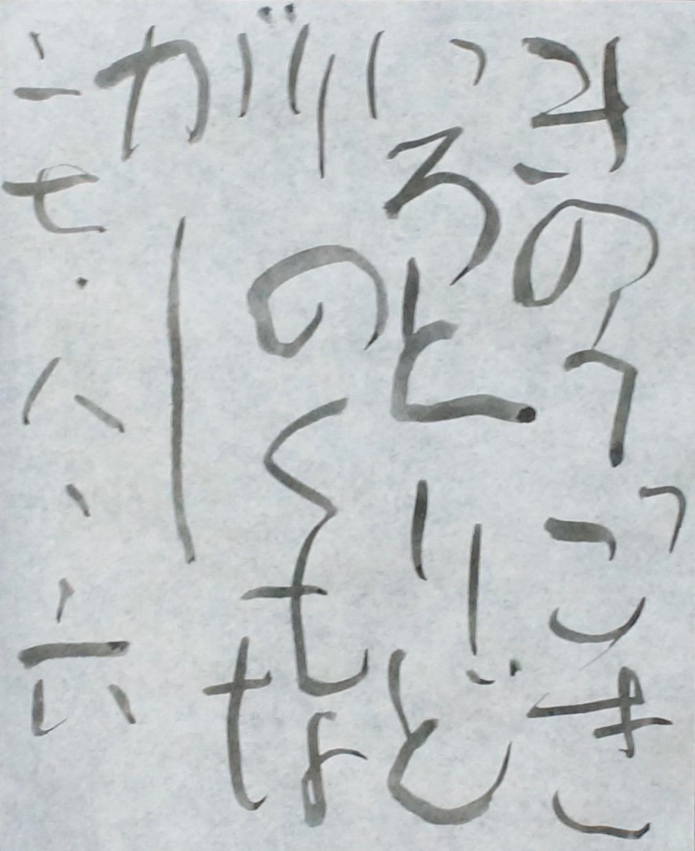 朝歌8月6日_c0169176_7124013.jpg