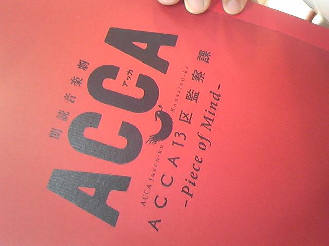 朗読音楽劇 ACCA_e0188079_10303247.jpg
