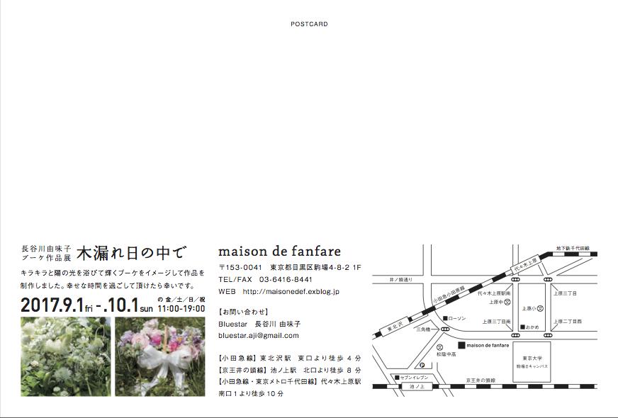 長谷川由味子ブーケ作品展 「木漏れ日の中で」_e0230987_12545826.jpg