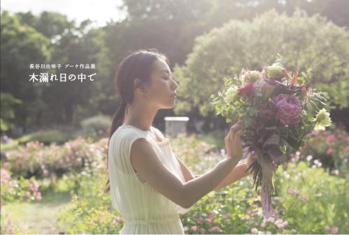 長谷川由味子ブーケ作品展 「木漏れ日の中で」_e0230987_12545892.jpg
