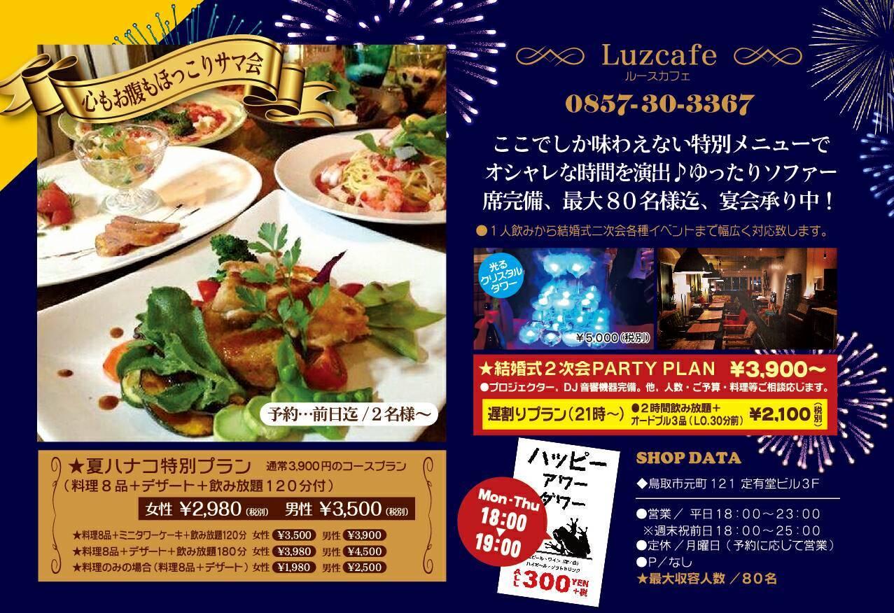 Luzcafe 夏ハナコ特別プラン_e0115904_16172727.jpg