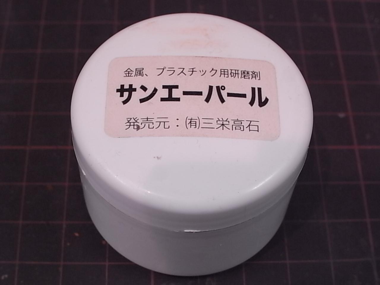 プラスチック風防磨きのコツ_d0289814_12290321.jpg