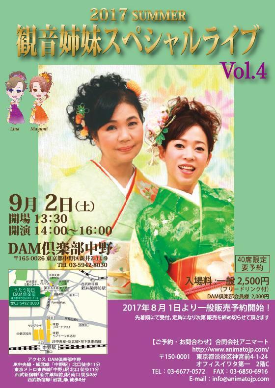 親睦会ライブ、無事に終わり、今度は観音姉妹のスペシャルライブです。_e0342933_09093759.jpg