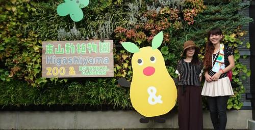 東山動植物園 ナイトズー!!_f0373339_11433879.jpg